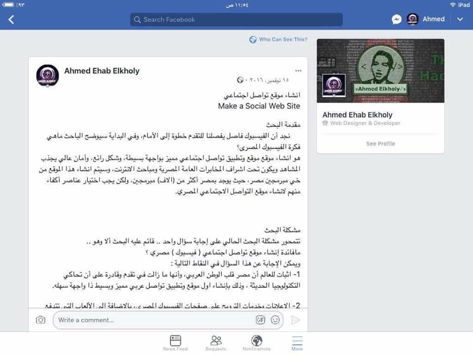 فكرة أحمد في 2016