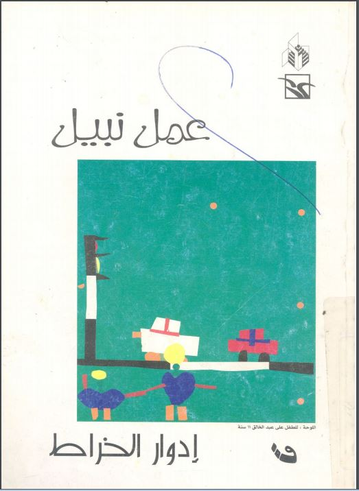 غلاف مجموعة عمل نبيل القصصية
