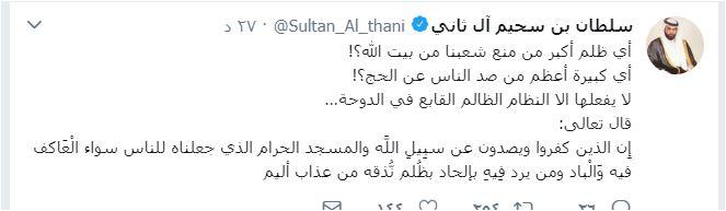 29156-تغريدة-سلطان-بن-سحيم