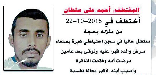 106995-أحد-المعذبين-بسجون-الحوثى