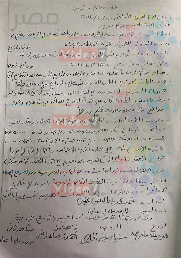 عقد زواج خالد يوسف و شيما الحاج