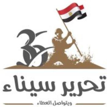 لوجو احتفالات القوات المسلحة بالذكرى 36