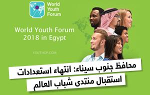 استعدادات استقبال منتدى شباب العالم