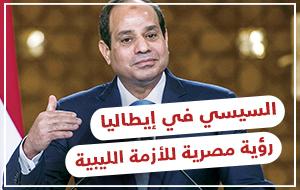 السيسى ورئيس وزراء إيطاليا يبحثان الأزمة الليبية وقضية ريجيني