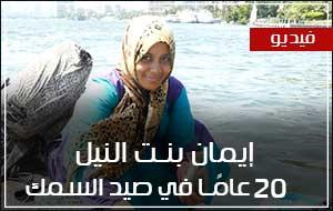 إيمان بنت النيل.. 20 عامًا في صيد السمك