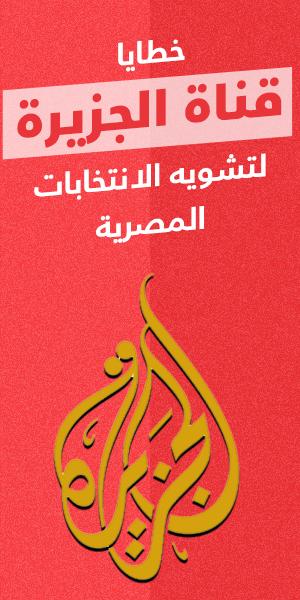 خطايا قناة الجزيرة لتشويه الانتخابات المصرية
