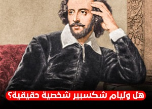 هل وليام شكسبير شخصية حقيقية؟