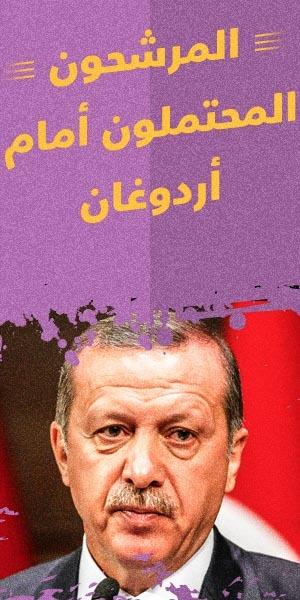 فيديوجراف.. المرشحون المحتملون أمام أردوغان