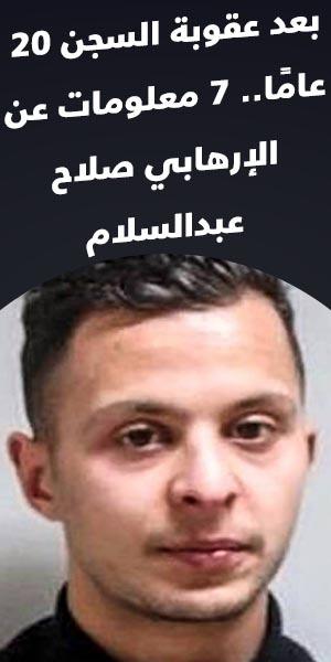 فيديو.. بعد عقوبته بالسجن 20 عامًا.. 7 معلومات عن الإرهابي صلاح عبد السلام