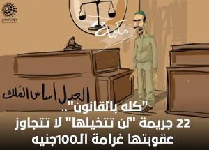 """22 جريمة """"لن تتخيلها"""" لا تتجاوز عقوبتها غرامة الـ100جنيه"""