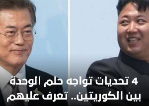 4 تحديات تواجه حلم الوحدة بين الكوريتين.. تعرف عليهم