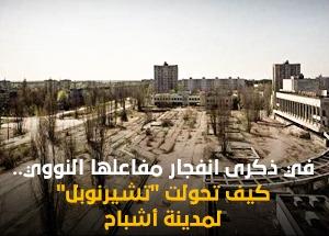 """كيف تحولت """"تشيرنوبل"""" لمدينة أشباح"""