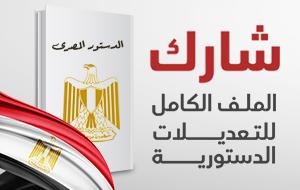 شارك | الملف الكامل للتعديلات الدستورية