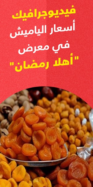 """أسعار الياميش في معرض """"أهلا رمضان"""""""