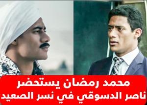 محمد رمضان يستحضر ناصر الدسوقي في نسر الصعيد
