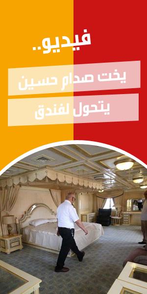 يخت صدام حسين يتحول لفندق