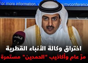 """اختراق وكالة الأنباء القطرية.. مرّ عام وأكاذيب """"الحمدين"""" مستمرة"""