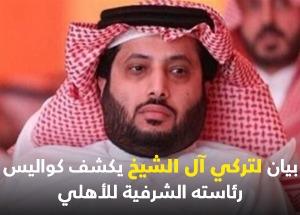 بيان لتركي آل الشيخ يكشف كواليس رئاسته الشرفية للأهلي