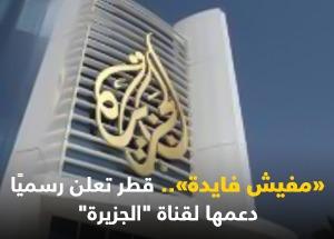 «مفيش فايدة».. قطر تعلن رسميًا دعمها لقناة «الجزيرة»
