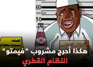 """فيديو.. هكذا أحرج مشروب """"فيمتو"""" النظام القطري"""
