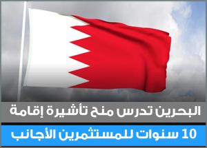 البحرين تدرس