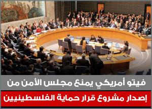 قرار حماية الفلسطينيين