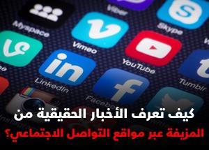شاهد في دقيقة.. كيف تعرف الأخبار الحقيقية من المزيفة عبر مواقع التواصل الاجتماعي؟