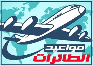 حركة ومواعيد الطائرات وخطوط السير في القاهرة والغرقة وأسوان