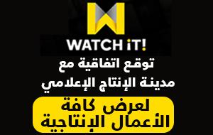 بيان لـ watch it : توقيع اتفاقية مع مدينة الإنتاج الإعلامى لعرض جميع الأعمال الإنتاجية