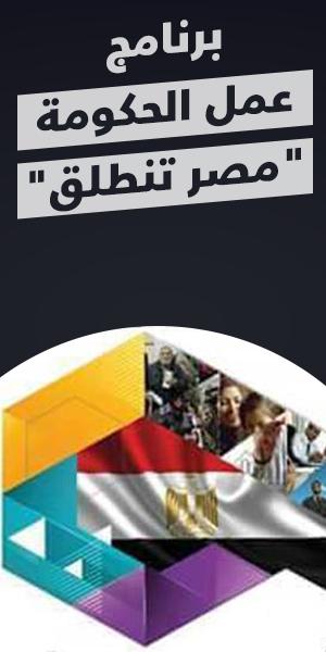 مصر تنطلق