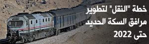 """شاهد فى دقيقة.. خطة """"النقل"""" لتطوير مرافق السكة الحديد حتى 2022"""