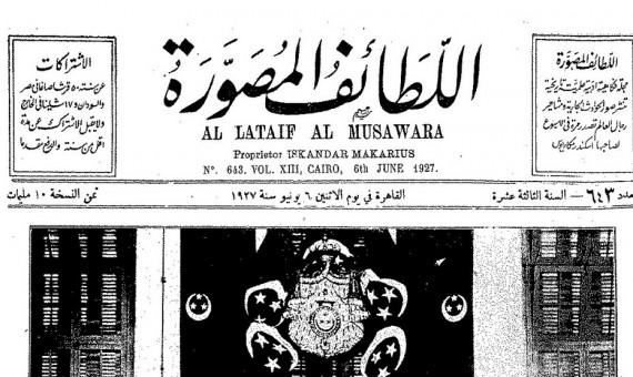 Image result for اللطائف المصورة +اسماعيل