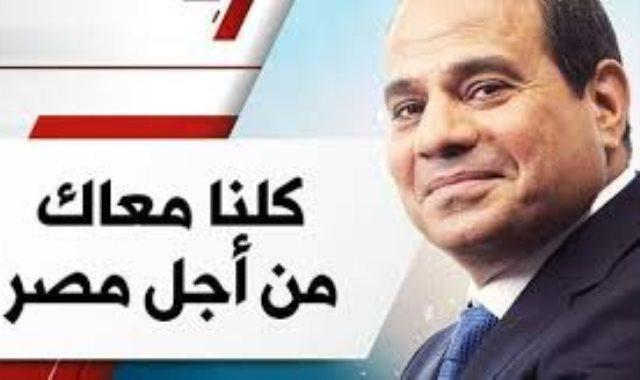 حملة كلنا معاك من أجل مصر