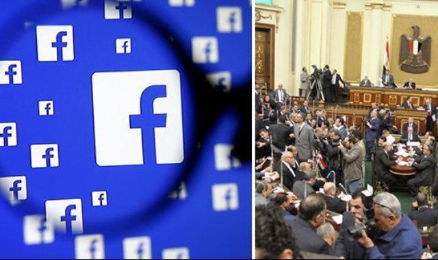 الفيس بوك والنواب