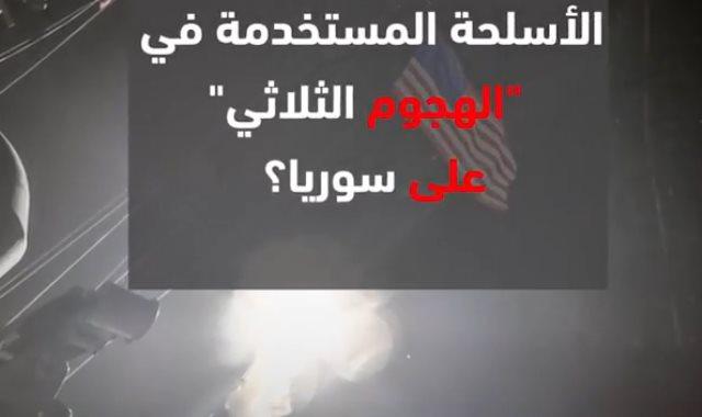 الأسلحة المستخدمة في الهجوم الثلاثي على سوريا