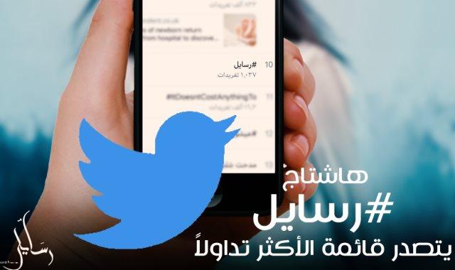 مسلسل رسايل للنجمة  مي عز الدين يتصدر قائمة الأكثر تداولا على  تويتر