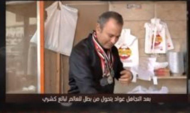 السيد عواد البطل المصري فى الكاراتية