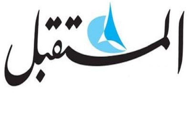 صحيفة المستقبل اللبنانية