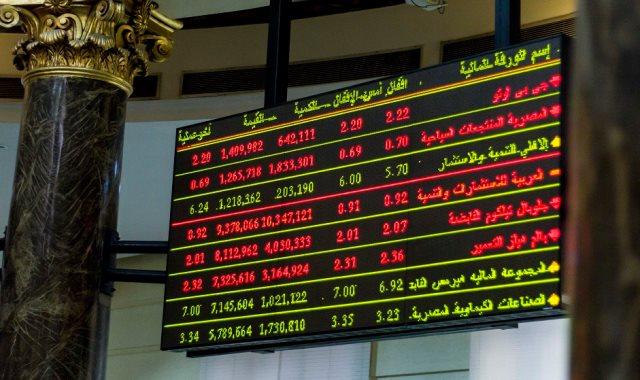 تباين مؤشرات البورصة المصرية بختام تعاملات اليوم الأربعاء