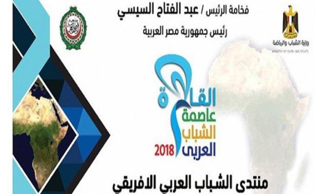 ملتقى الشباب العربى 2018 - أرشيفية
