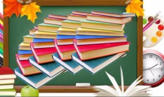 الكتاب المدرسى