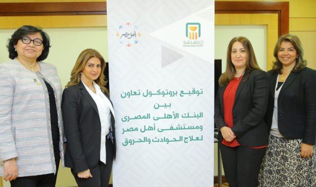بروتوكول تعاون بين البنك الأهلي ومستشفى أهل مصر