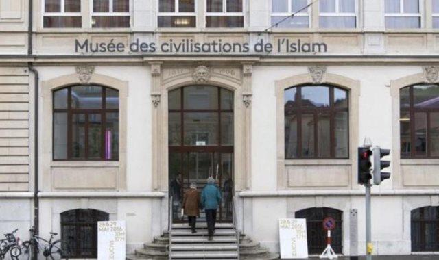 متحف الحضارات الإسلامية غرب سويسرا