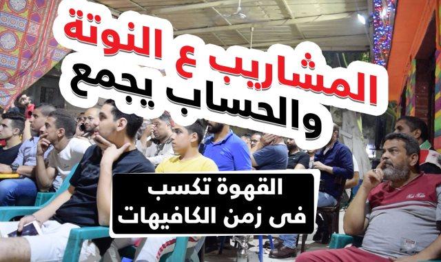 المقهى البلدي المصري
