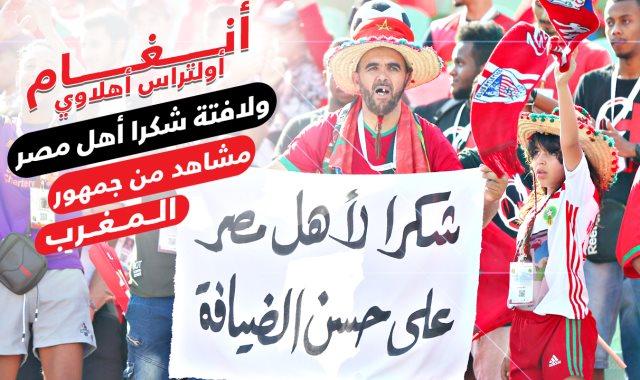 جمهور المغرب