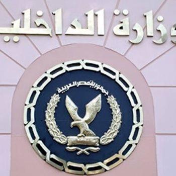 وزارة الدخلية