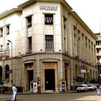 إجازة المولد النبوي في البنوك المصرية