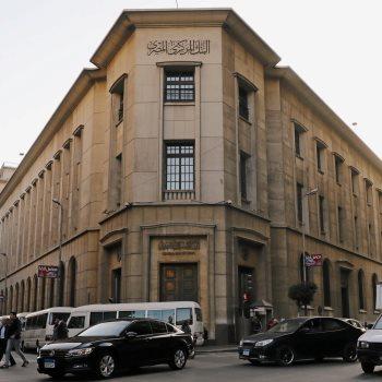 البنك المركزى - ارشيفية