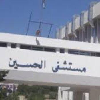 مستشفى الحسين
