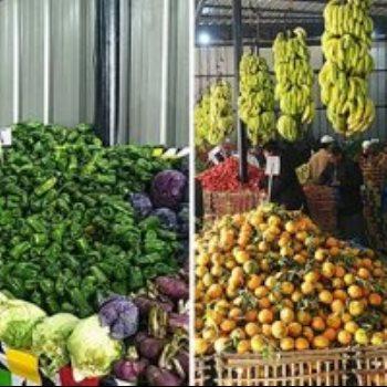 سوق خضار